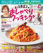 上沼恵美子のおしゃべりクッキング (2020年6月号)