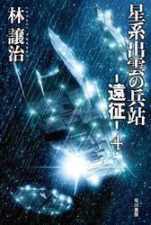 星系出雲の兵站―遠征― 4