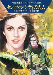 宇宙英雄ローダン・シリーズ 電子書籍版181 セントラル・シティの囚人