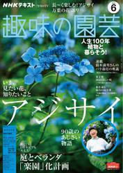 NHK 趣味の園芸 (2020年6月号)