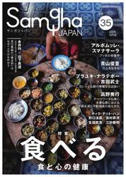 Samgha JAPAN(サンガジャパン) (Vol.35)