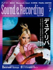 サウンド&レコーディング・マガジン 2020年7月号