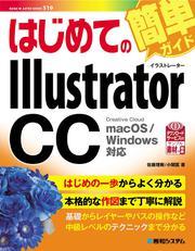 はじめてのIllustrator CC