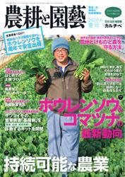 農耕と園芸 (2020年6月号)