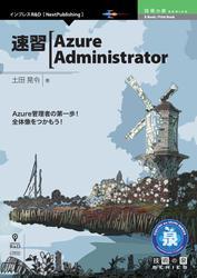 速習Azure Administrator