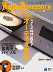 AudioAccessory(オーディオアクセサリー) (177号)