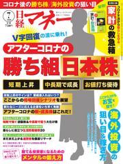 日経マネー (2020年7月号)