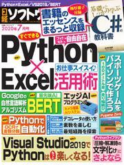 日経ソフトウエア (2020年7月号)