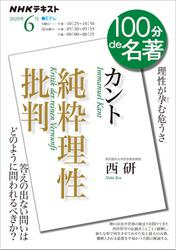 NHK 100分 de 名著カント『純粋理性批判』2020年6月【リフロー版】