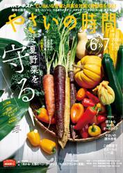 NHK 趣味の園芸 やさいの時間 (2020年6月・7月号)