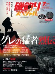 磯釣りスペシャル (2020年7月号)