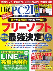 日経PC21 (2020年7月号)