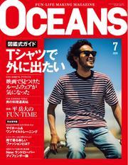 OCEANS(オーシャンズ) (2020年7月号)