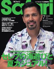 Safari(サファリ) (2020年7月号)