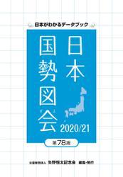 日本国勢図会2020/21