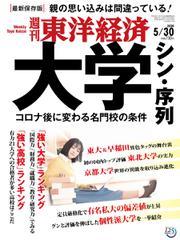 週刊東洋経済 (2020年5/30号)