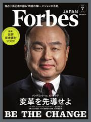 Forbes JAPAN(フォーブス ジャパン)  (2020年7月号)