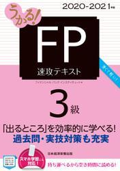 うかる! FP3級 速攻テキスト 2020-2021年版