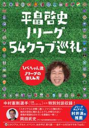 平畠啓史 Jリーグ54クラブ巡礼 - ひらちゃん流Jリーグの楽しみ方 -