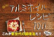 魔法のアルミホイルレシピ100 - 洗いもの、ほぼゼロ! -