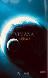 VIMANA特別編3