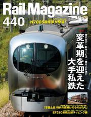 Rail Magazine(レイル・マガジン) (440)