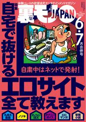 裏モノJAPAN スタンダードデジタル版 (2020年6・7月合併号)