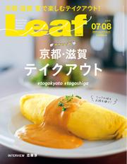 Leaf(リーフ) (2020年7・8月合併号)