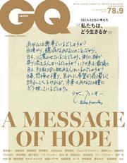 GQ JAPAN(ジーキュージャパン) (2020年7・8・9月合併号)