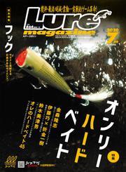 Lure magazine(ルアーマガジン) (2020年7月号)