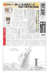 週刊粧業 (第3205号)