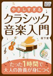 やさしすぎるクラシック音楽入門 ~たった1時間で大人の教養が身につく~