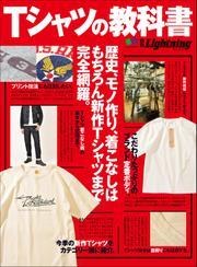 別冊Lightningシリーズ (Vol.233 Tシャツの教科書)