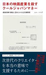 日本の映画産業を殺すクールジャパンマネー~経産官僚の暴走と歪められる公文書管理~