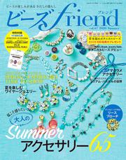 ビーズfriend(Vol.67)