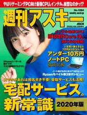 週刊アスキーNo.1284(2020年5月26日発行)