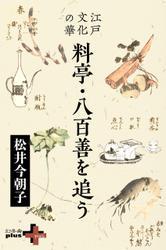 江戸文化の華 料亭・八百善を追う