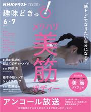NHKテレビ 趣味どきっ!(火曜) (「筋トレ」でなりたい自分になる! メリハリ美筋ボディー2020年6月~7月)