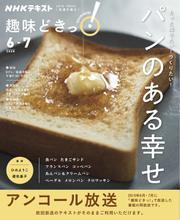 NHKテレビ 趣味どきっ!(月曜) (もっと知りたい! つくりたい! パンのある幸せ2020年6月~7月)