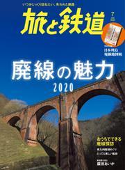 旅と鉄道 (2020年7月号)