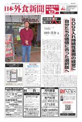 日本外食新聞 (2020/5/25号)