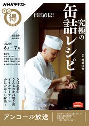 NHK まる得マガジン (巨匠直伝! 究極の缶詰レシピ2020年6月/7月)
