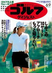 週刊ゴルフダイジェスト (2020/6/9号)