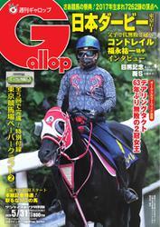 週刊Gallop(ギャロップ) (2020年5月31日号)