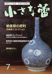 小さな蕾 (No.624)