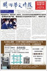 関西華文時報(中国語新聞) (411期4月15日号)