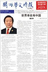 関西華文時報(中国語新聞) (412期5月1日号)