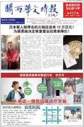 関西華文時報(中国語新聞) (413期5月15日号)