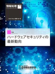 情報処理2020年6月号別刷「《特集》ハードウェアセキュリティの最新動向」 (2020/05/15)