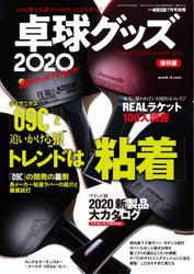 増刊 卓球王国 (卓球グッズ2020)